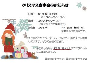 クリスマス案内ブログful